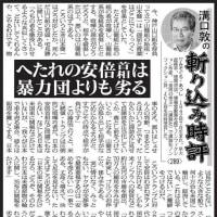 170207  日本の現状:安倍を通して戦後日本は罰を受けている。眼前で亡国が進む。