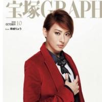 宝塚GRAPH2016年10月号