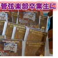 山陽女学園管弦楽部 第7回定期演奏会 目前に迫る!