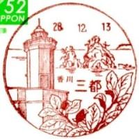 ぶらり旅・三都郵便局(香川県小豆郡小豆島町)
