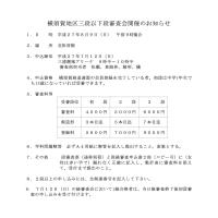 横須賀地区三段以下審査会のお知らせ