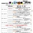 H29年 ほっこり広場 8月予定!!