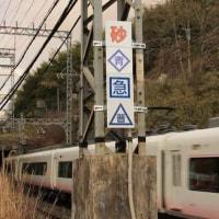 近鉄南大阪線 線路際の標識(大阪府)