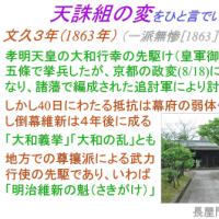 「天誅組」の入門講座/川上村・ホテル杉の湯で9月14日(水)開催!(2016 Topic)