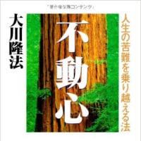 「良きも悪きも思いは実現する」大川隆法総裁