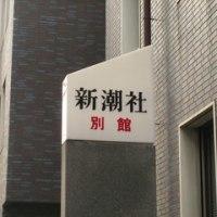 神楽坂に程近い能舞台 【矢来能楽堂】