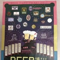 BEER博'17 IWAKI