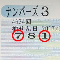 ナンバーズ3.4第4624回抽選結果