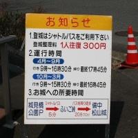 備中松山城②(シャトルバス)