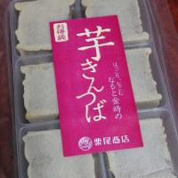徳島の味 -芋きんつば-