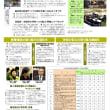 市議会2月定例会の「市議会だより」は4日朝刊に折り込みます
