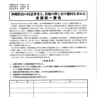 沖縄差別発言
