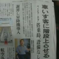 「バニラ・エア車イス事件」が、2017年の日本で起きている事の嘆かわしさよ。
