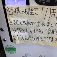 3/12 祝7周年!ラーメン二郎湘南藤沢店