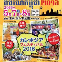 カンボジアフェスティバル5月8日も開催されます。 代々木公園です。