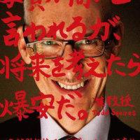 日本を席巻する気色悪い3人、安倍晋三と稲田朋美、世耕弘成。最強は、世耕弘成か