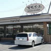 白河市のお惣菜と新鮮野菜のお店「マルシェ.」さんにいってきました