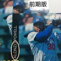 BBM1996年プロ野球カード コンプリートへの道 最終回!?