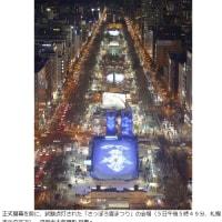 今日以降使えるダジャレ『2156』【社会】■大雪像と光の競演…札幌で雪まつり試験点灯