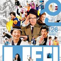 『LIFE!~人生に捧げるコント #20~#23』