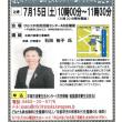 平塚市消費者啓発事業「暮らしの講座」