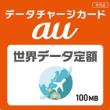 au、空港の「KDDIカウンター」で100MBのデータチャージカードをプレゼント