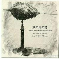 鉄の雨の詩2017 繋ぐ