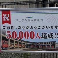 今日「津山まなびの鉄道館」10万人達成したらしいんだけど