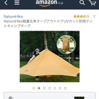 NatureHike軽量五角タープ