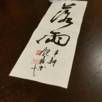 台湾茶会 in  シェアハウス