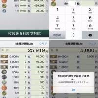 【i金種計算機Lite】レジ締めや給与計算を楽にするお助けアプリ