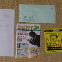 FM CHAPPY から返信