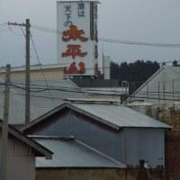 """美の国 秋田へ'17 PartⅤ """"秋田 酒蔵開放"""""""