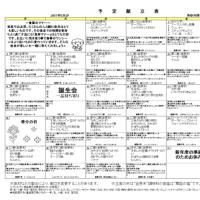 予定献立表 2017年03月
