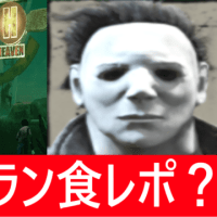 【dead by daylight】マイケル2連戦【おまけ食レポ】
