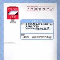 紙 QSL カードエンドーズメント処理 ( ON LINE DXCC )