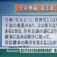 日本国に負の遺産を残し、三笠宮様ご逝去  《転載ご自由に》