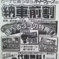 大手カー用品店でのカーナビ購入検討3(千葉)
