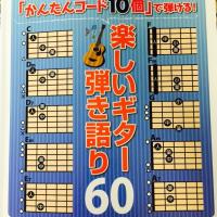 「かんたんコード10個で弾ける 楽しいギター弾き語り60」