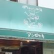 今月末で閉店「アンゼリカ」(下北沢のパン屋さん)