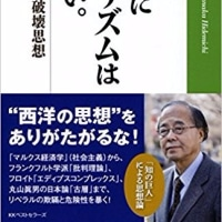『日本人にリベラリズムは必要ない』(そもそもリベラルとは『破壊思想』なのだ)田中英道著(KKベストセラーズ)