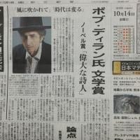 ノーベル文学賞にビックリ!
