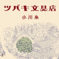 NHKドラマ「ツバキ文具店」・・・聖地巡り