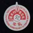 300 藤本均質牛乳 200mlビン (秋田県・藤本乳業)