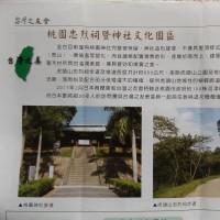 桃園神社での桜 植樹会開催