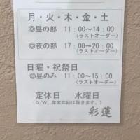 【千葉ラーメン最新】「らーめん処 彩連@蘇我」、ファミリーで食べに行きたい温かみのあるお店〜この日は中一の息子さんもお手伝い