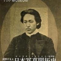 日本写真開拓史