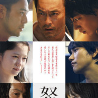 映画「怒り」
