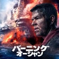 「バーニング・オーシャン」、2010年メキシコ湾沖で発生した石油事故を再現した映画!迫力満点!