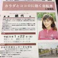 イベント☆情報「サイクルライフナビゲーター絹代さんの講演とサイクリング体験会」